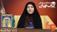معرفی  کتاب های مذهبی/معرفی کتاب کودک/ کیدتاکس