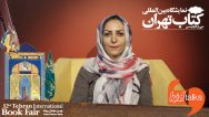 معرفی کتاب برای کودکان خاص زهرا یعقوبی