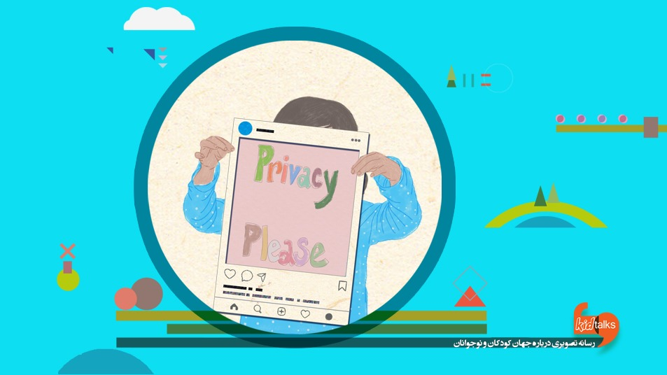 انتشار عکس کودکان در فضای مجازی