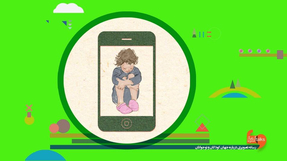 انتشار عکس کودکان محروم در فضای مجازی