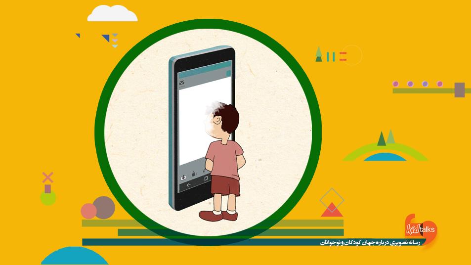 امنیت کودکان در فضای مجازی