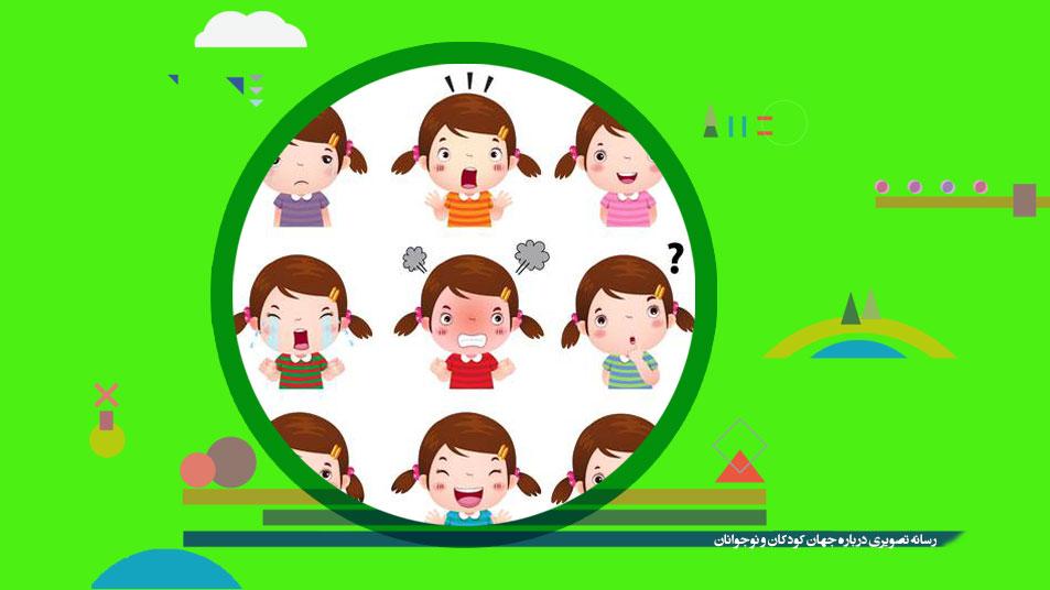 آموزش مهارت کنترل هیجانهای منفی به کودکان