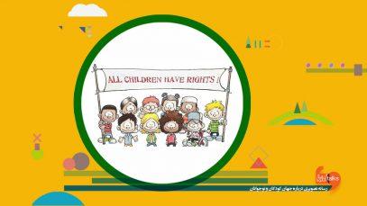 کودکان چه حقوقی دارند؟