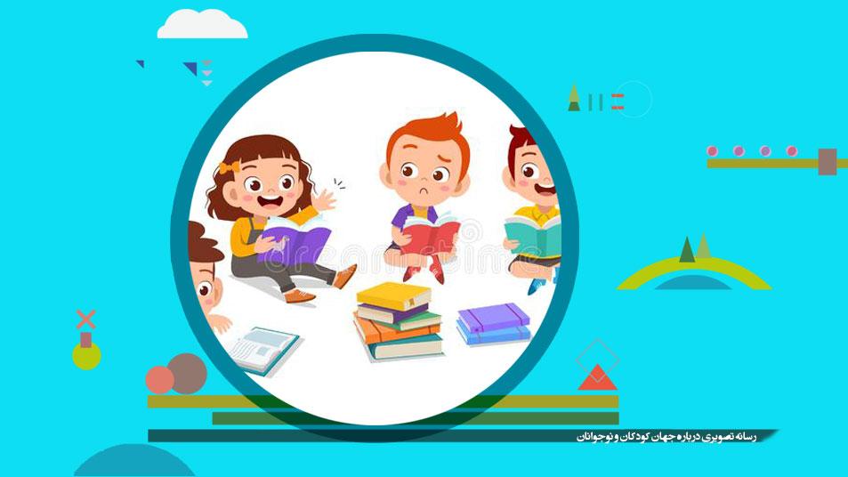 حقوق کودکان در مطالعه و کتابخوانی